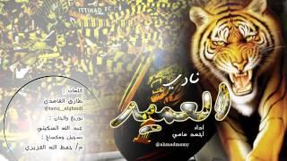 getlinkyoutube.com-نادي العميد ll أداء : أحمد مامي ll كلمات : طارق الغامدي