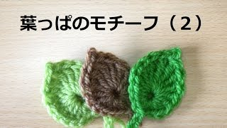 getlinkyoutube.com-かぎ編みの葉っぱ(2):How to Crochet Leaf (Simple)/ Crochet and Knitting Japan