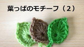 getlinkyoutube.com-かぎ編みの葉っぱ(2):How to Crochet Leaf (Simple)