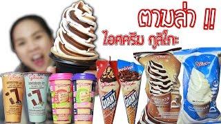 getlinkyoutube.com-ตามล่า !! ไอศครีมกูลิโกะ ครบทุกแบบ ครบทุกรสจัดเต็ม (Review Glico Ice Cream) by พี่เฟิร์น 108Life