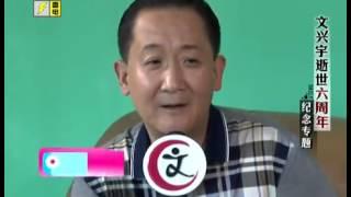 getlinkyoutube.com-文兴宇逝世六周年 纪念专题