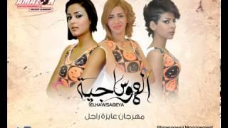 getlinkyoutube.com-مهرجان عاوزة راجل فرقة البنات الهوساجية