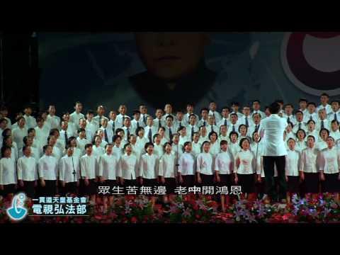 一貫道寶光建德合唱團演唱『佛堂聖歌』
