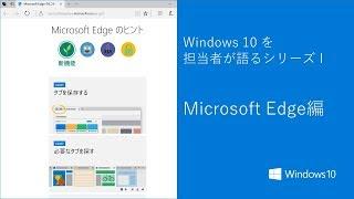 getlinkyoutube.com-Windows 10 を担当者が語るシリーズ I Microsoft Edge