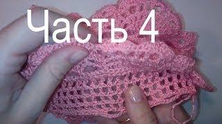 getlinkyoutube.com-4 Как вязать крючком рюши юбки на филейной сетке Filet crochet