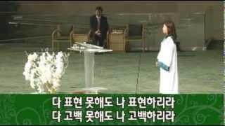 getlinkyoutube.com-그 사랑  ** 소프라노 최정원