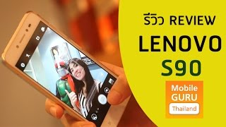 getlinkyoutube.com-Review รีวิว Lenovo S90 สมาร์ทโฟนสำหรับชาวเซลฟี่