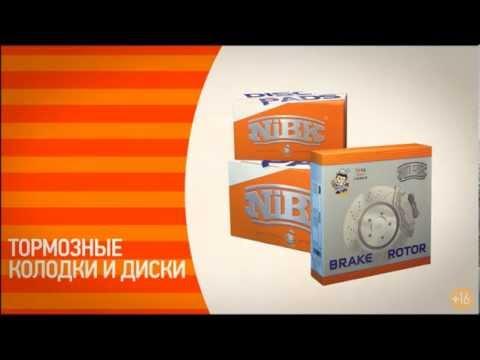 NiBK - тормозные колодки и диски