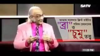 getlinkyoutube.com-শফিক রেহমান। বাংলাদেশের নাম্বার 1 নাস্তিক। শুনুন তার কথা!!!!