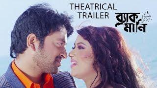 getlinkyoutube.com-Black Money (2015)   Theatrical Trailer   Bengali Movie   Symon   Moushumi Hamid   Keya