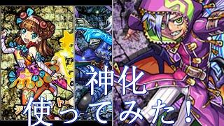 getlinkyoutube.com-【モンスト】Demon'sOpera(デモンズオペラ)オセロー神化使ってみた!