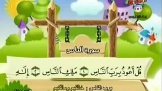 getlinkyoutube.com-Teach children the Quran - repeating - Surat An-Nas (Mankind) #114