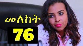 Meleket Drama መለከት - Episode 76