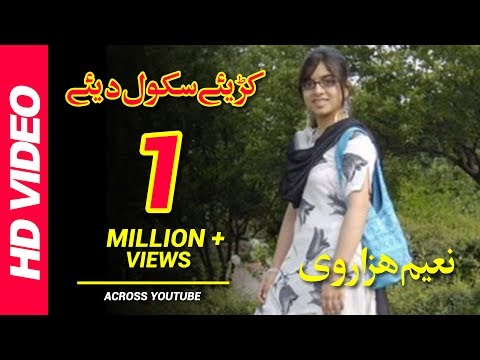 Naeem Hazara New Song Kureay School