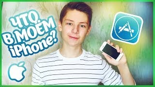 TAG: ЧТО В МОЁМ iPhone? :D // Дима Ермузевич // What's in my iPhone?