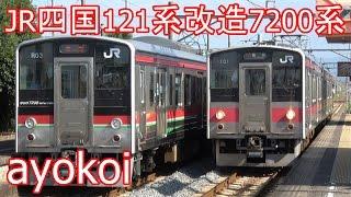 getlinkyoutube.com-JR四国 121系VVVF改造車 7200系 「eco 7200 series train」