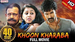 Khoon Kharaba (HINDI DUBBED MOVIE) || Mithun Chakraborty, Aadhi, Nikki Galrani width=
