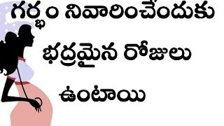getlinkyoutube.com-Which Are The Safest Days To Avoid Pregnancy In Telugu