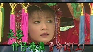 getlinkyoutube.com-台灣奇案 Taiwan mystery 永安竹仔港溝賣命錢(上)