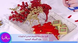 getlinkyoutube.com-فرح نوايسه تصمم صحن لحلويات عيد الميلاد المجيد