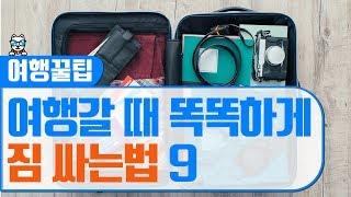 [여행팁] 여행갈 때 똑똑하게 짐 싸는법 9