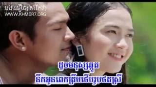 getlinkyoutube.com-Sunday VCD Vol 179 - 08. Vortamean Ke Chea Samuth Teuk Phnek Bong (Khemarak Sereymun)