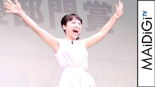 getlinkyoutube.com-金田朋子、話題の高音ボイスで検索大賞声優部門に!「Yahoo!検索大賞2015」授賞式 #Tomoko Kaneda #event