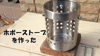 getlinkyoutube.com-【自作ストーブ】 ホボーストーブを作った(5号機)