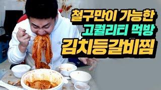 getlinkyoutube.com-철구만이 가능한 고퀄리티 먹방! 초심찾은 김치등갈비찜 먹방 (16.12.02-16) :: MukBang