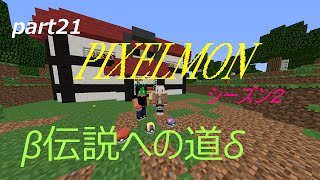 getlinkyoutube.com-【マインクラフト】 ポケモンmod  pixelmon 伝説への道part21