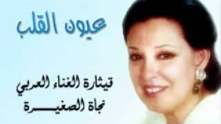 getlinkyoutube.com-Najat - 3yoon el 2lb I            -              - YouTube.flv