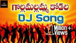 Golla mallamma Kodala |Telangana Folk Songs | Village Songs | Telugu Folk Songs
