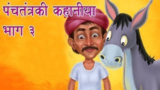 getlinkyoutube.com-Panchtantra Ki Kahaniyan | Best Animated Kids Story Collection Vol. 7