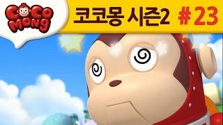 코코몽 시즌2 [빨리 빨리] 23화