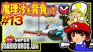 getlinkyoutube.com-ゆっくり実況プレイ 魔理沙を背負って #13 NewスーパーマリオブラザーズWii/New Super Mario Bros.Wii