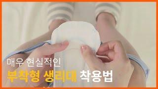 getlinkyoutube.com-[질앤존슨] 매우 현실적인 부착형 생리대 착용법