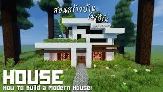 "Minecraft : สอนสร้างบ้านโมเดิร์น ""Modern House!"""