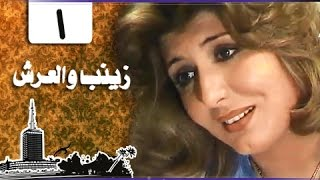 زينب والعرش ׀ سهير رمزي – محمود مرسي ׀ الحلقة 01 من 31