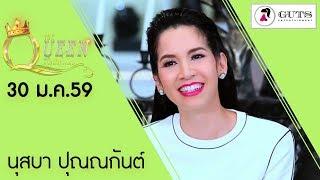 getlinkyoutube.com-The Queen ราชินีโต๊ะกลม - นุสบา ปุณณกันต์ OA 30 มกราคม 2559