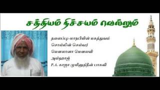 getlinkyoutube.com-Tamil Bayan - Manabiyin Magathuvam