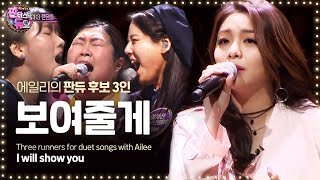 getlinkyoutube.com-Goosebumps warning! 'Ailee - I Will Show You' 1:3 Random play match 《Fantastic Duo》판타스틱 듀오 EP05