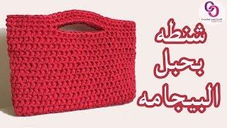 getlinkyoutube.com-شنطه كروشيه (حقيبه) بحبل البيجامه او خيط النسيج  Crochet bag with fabric yarn