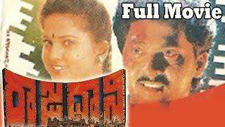 getlinkyoutube.com-Rajadhani Telugu Full Length Movie || Vinod Kumar, Yamuna, Sri Vidya