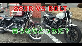 getlinkyoutube.com-【ヤマハ BOLT VS ハーレーダビットソン 883R】ズバリ~買うならどっちだ?Yamaha BOLT XVS950CU VS Sportstar 883R/Which you choose?