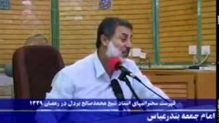 getlinkyoutube.com-هفت گروه سعادتمند در روز قیامت - محمد صالح پردل
