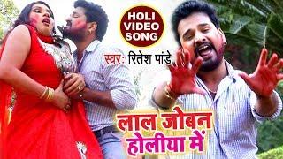 (2018) का सबसे हिट होली VIDEO SONG - Ritesh Pandey - Lal Joban Holiya Me - Bhojpuri Holi Songs 2018