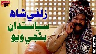 Sindhi Politics - Zulfi Shah Comedy King And Funny Video - Tp Sindhi