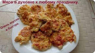 getlinkyoutube.com-Вкусное мясное блюдо к любому празднику и на Новый год.