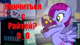 getlinkyoutube.com-Joy Pony - Май литтл Райти... =_=