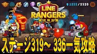 【LINEレンジャー】シーズン3 ステージ319~ 336一気にクリア攻略 《LINE Rangers Season3 銀河特攻隊第三季》